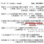屋根の実験について、今年も建築学会で発表します!愛知県陶器瓦工業組合。