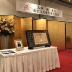 島田 強先生の瑞光双光章受章祝賀会が開催されました。
