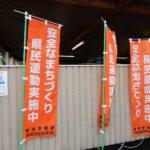 愛知県 夏の安全なまちづくり県民運動 2019