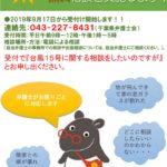 台風15号の被害でお悩みの方へ 千葉県弁護士会が電話相談を行っています!