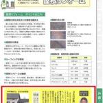 リフォマガ2019 10月号に掲載されました! コスパの高いF形瓦をおススメ!