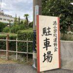 港小学校 令和元年度運動会 今年も駐車場警備をおやじの会で行いましたよ