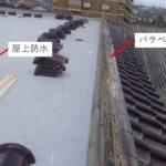 台風被害修理 飛散したパラペットの瓦を部分補修 【愛知県あま市】