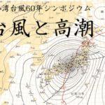 伊勢湾台風 60年前の今日9月26日でした。死者5,000人だったそうです。