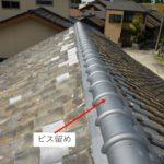 瓦屋根・棟部からの雨漏り 棟部をガイドライン工法で部分修理 【愛知県碧南市】