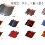 【危険】台風15号屋根養生・雨が降ったら絶対すべる瓦の色はこれです!