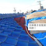 台風シーズン時期、瓦屋根の「点検商法」が増加します!ご注意ください!