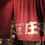 氏子委員会反省会で神馬町の氏子委員さんの労を労いましたよ