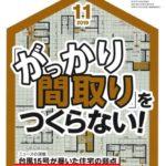 業界誌・日経ホームビルダー11月号・台風15号被害同行取材が掲載!