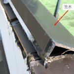 パラペット笠木からの雨漏り 屋上の雨漏り原因の1つ。【愛知県名古屋市】