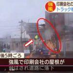 【恐怖】台風18号により、金属屋根(立平葺き・折板葺き)が飛散!