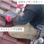 40~50年前の瓦屋根にも、現在の瓦で補修可能です!(被災地でお困りの方へ)