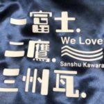 10月度 三州瓦 愛知県陶器瓦工業組合 理事会・全員懇談会合同会議が開催されました