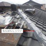 瓦屋根・隅棟部からの雨漏り 棟部をガイドライン工法で部分修理 【愛知県犬山市】
