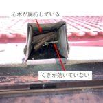 金属屋根の下地劣化防止対策は、台風被害の軽減につながります!