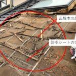 天窓からの雨漏り 屋根材が落下しそうでした!早めの修理が必要です。【愛知県知多郡】