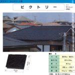 セメント系屋根材の中で、厚形スレートとコンクリート瓦は無石綿です!
