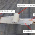 【瓦屋根の高耐久仕様】棟部に透湿ルーフィングを使用して災害を減らす!
