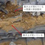 瓦屋根の隅棟部からの雨漏り 排水路を確保して補修【愛知県高浜市】