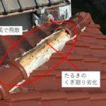 瓦屋根 瓦屋と塗装屋さんの点検ポイントの違いをご紹介します!