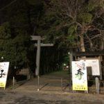 新年の春日神社で氏子委員として接待のお手伝いでした