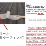 日経ホームビルダー1月号で瓦屋根の台風対策が紹介されました!