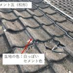 瓦屋根とセメント瓦の屋根の見分け方をご紹介します。