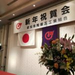 愛知県陶器瓦工業組合の新年祝賀会祝宴です