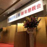 碧海信用金庫 高浜地区四店舗合同新年懇親会に参加しました (#^.^#)