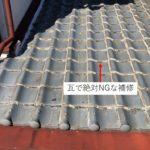 瓦屋根で絶対NGな補修による雨漏り 部分葺き替え修理【愛知県名古屋市】