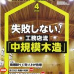 家づくりの情報誌・日経ホームビルダー「雨漏り対策」について連載します!