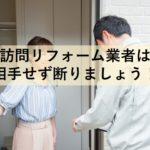 屋根リフォーム・修理詐欺。事例と対策を紹介します!
