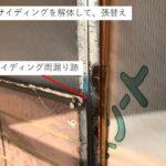 外壁からの雨漏り修理とその費用。外壁修理の基本からご紹介。