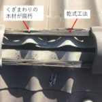 かわらUの棟包み(乾式工法)の飛散 乾式だけではダメなようです。