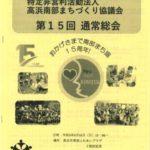 高浜南部まちづくり協議会 第15回通常総会も書面決議となりました (+o+)