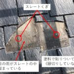 スレート屋根の雨漏り 3大原因の1つ「塗装の縁切り不足」をご紹介。