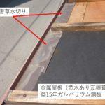 金属屋根の解体調査 金属屋根の材料・形状によって大きな違いあり。【愛知県高浜市】