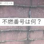 「パミール」の不燃番号って、何? 屋根の用語・Q&A