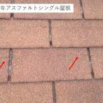 アスファルトシングル屋根・築16年から4年経過したら限界でした。【愛知県高浜市】