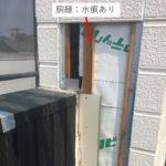 なかなか直らない外壁からの雨漏り 外壁を解体してみると驚きの施工が・・ 【愛知県一宮市】