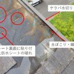 スレート屋根の雨漏り 3大原因の1つ「ケラバ部の浸水」をご紹介。