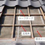 20年経過した瓦屋根を点検してみました。