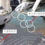 パミール屋根のタッカー・くぎがさびている カバー工法は危険です