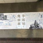 高浜市制50周年・かわら美術館開館25周年記念 手鑑帖と鬼師展