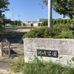 高浜市田戸町の洲崎公園清掃活動 おやじの会当番日です・・・暑い (+o+)