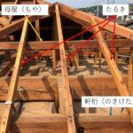 台風シーズン前 屋根軽量リフォームのたった1つの注意点。