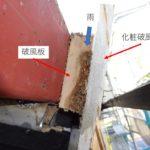 セメント屋根の軒先 軒先水切りを入れて排水経路を確保【愛知県名古屋市】