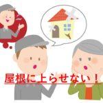 雨漏り修理の詐欺に要注意!代表的な手口や対策方法を屋根屋が解説!