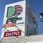 高浜市の住宅会社 CINCA(シンカ)さんがリフォームのご紹介イベントを開催してますよ (^o^)/
