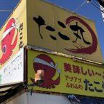 自分の好きなたこ焼き屋さんのご紹介です 半田市亀崎地区です (^o^)/